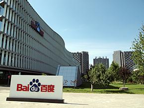中国・北京にある百度本社。最近の北京でこうした青空は珍しい