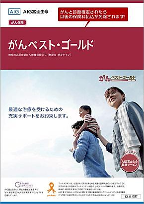 富士 生命 ガン 保険