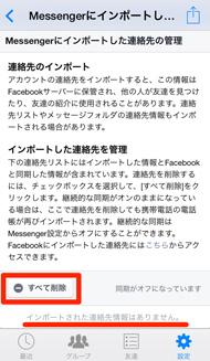 FBの設定