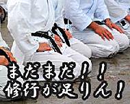 ks_shugyou.jpg