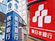 金融業界にさらなる再編? 横浜銀と東日本銀、統合の意味