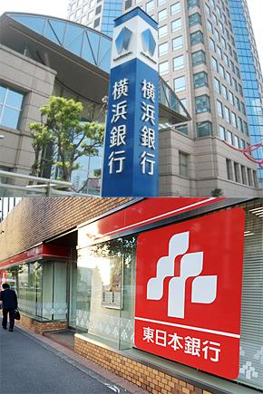 横浜銀行と東日本銀行が経営統合すれば最大規模の地銀グループに