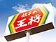 ヤマダ電機、王将と中国撤退相次ぐ やはり原因は「現地化」?