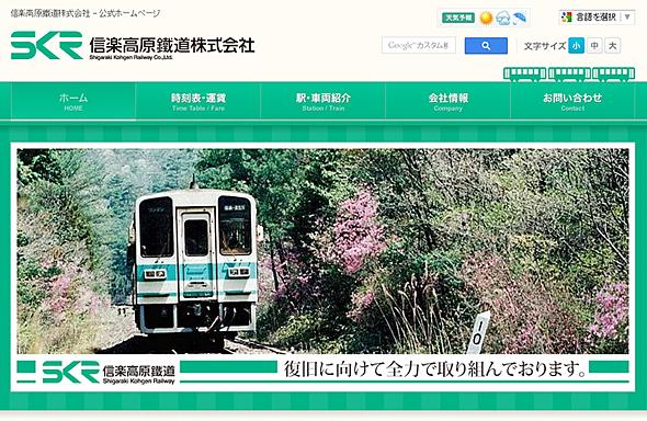 信楽高原鐵道公式サイト