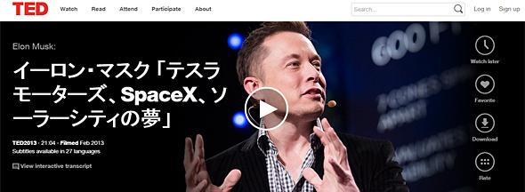 イーロン・マスク「テスラモーターズ、SpaceX、ソーラーシティの夢」