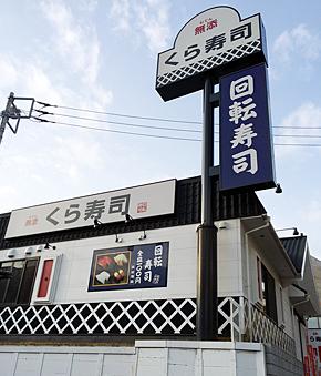 無添くら寿司は国内で約350店舗をチェーン展開している