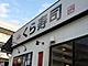 転寿司がアジアでウケている:くら寿司、アジア初進出先が「台湾」な理由