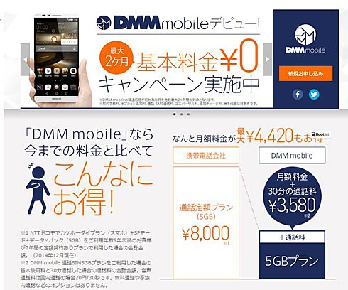 DMM.comがMVNOに参入――「DMM mobile」
