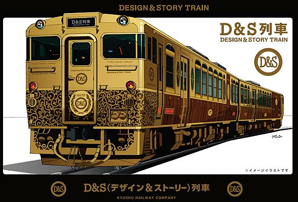 JR九州の新しい観光列車 来年は長崎県に注目か?(出典:JR九州プレスリリース)