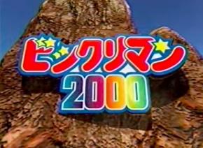 テレビアニメ「ビックリマン2000」