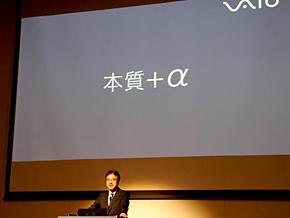 今年7月に開かれたVAIO設立発表会