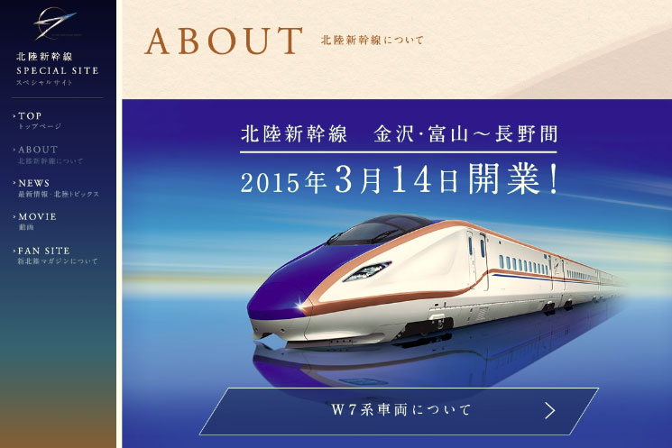 2015年の鉄道業界はどうなる? 楽しい一年になりそうだ(前編):杉山 ...