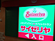 中国、香港、シンガポールに新規出店:サイゼリヤ、9月〜11月期経常利益は50.3%増 海外店舗が好調