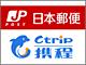 初年度30億円を目指す:日本郵便と中国最大の旅行サービスが提携、訪日客のホテルに商品配達