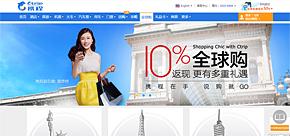 Ctripの「全球購」。日本でのサービスが最初。2016年以降、アジア、ヨーロッパ地域へと展開していく予定だ