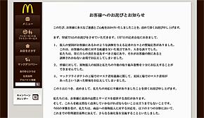 日本マクドナルドのWebサイトトップページには「お詫びとお知らせ」が(1月20日現在)