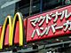 日本マクドナルド、顧客対応強化の専門チームを発足
