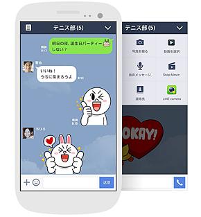 2014年10月時点でユーザー数が5億6000万人を超えた無料コミュニケーションアプリ「LINE」(出典:同社サイト)