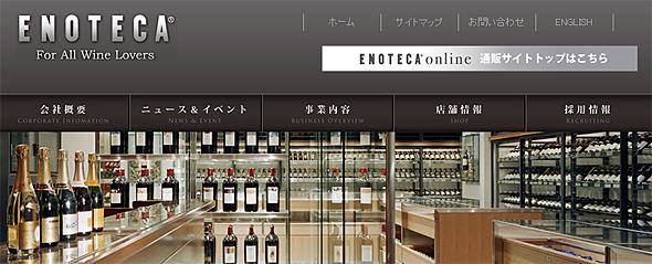 国内外に店舗展開するエノテカ(出典:同社サイト)