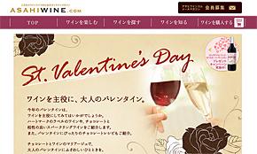ワイン事業が好調なアサヒビール(出典:同社サイト)