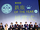 ���͂Ǝ��s�͂̍ՓT�u�S�� OF THE YEAR 2014�v�̖��������