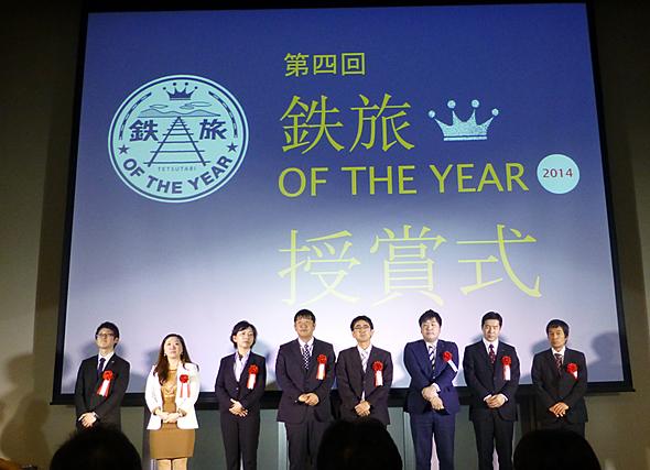 「鉄旅 OF THE YEAR 2014」の受賞者たち