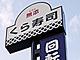 3分で分かるビジネス戦略:業績好調のくら寿司、海外でも独自の店舗システムを