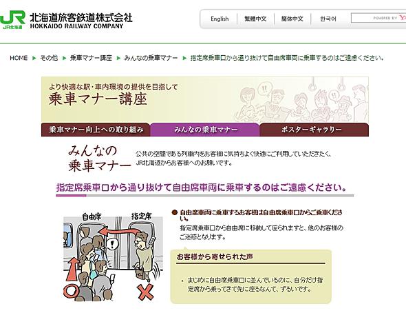 指定席/自由席に関するトラブルは多い(出典:JR北海道)