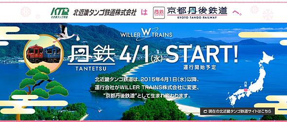北近畿タンゴ鉄道は京都丹後鉄道に変わる(出典:WILLER ALLIANCE)