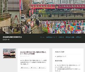 「北海道鉄道観光資源研究会」公式サイト。現在の会員数は約50人