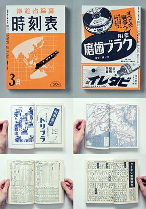広告の企業や商品名、路線図などは鉄道ファンだけではなく、昭和史の研究家にも興味深いと思われる(出典:ketsujitsu)