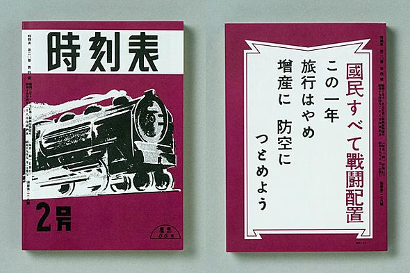 昭和19年の時刻表。裏表紙に「国民すべて戦闘配置」(出典:ketsujitsu)