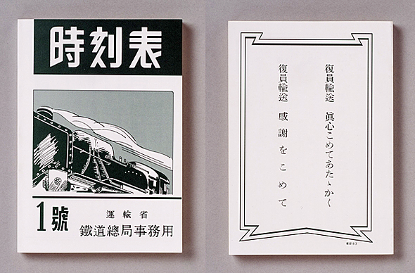 昭和20年9月に発行された時刻表。復員輸送が優先されたようだ(出典:ketsujitsu)