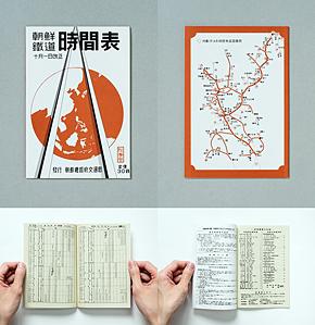 付録として「満州支那汽車時間表(昭和17年)」「朝鮮鉄道時間表(昭和19年)」がついている。「満州……」は「あじあ号」の時刻が掲載されている。「朝鮮……」は戦時体制で、鉄道の撮影や描写の注意が記載されているとのこと(出典:ketsujitsu)