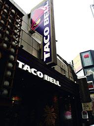 渋谷の日本1号店