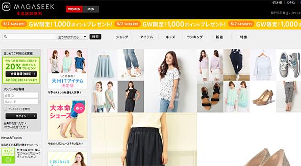 ファッション通販サイト「MAGASEEK」