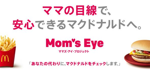 日本マクドナルドが打ち出した「ママズ・アイ・プロジェクト」