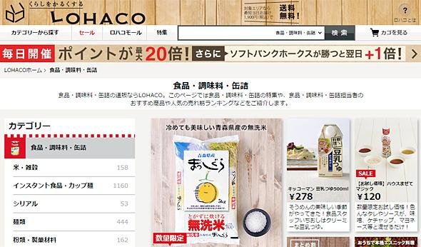 一般消費者向け通販サービス「LOHACO」