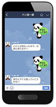 「パン田一郎」(出典:公式サイト)