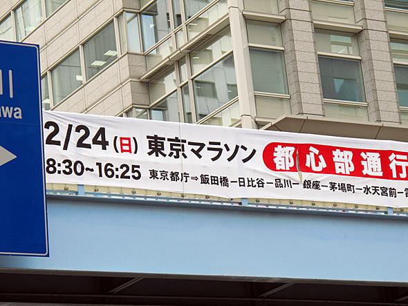 東京メトロは東京マラソンの第1回から協賛している