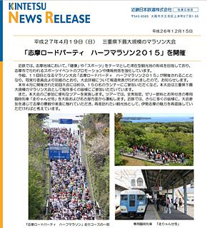 近畿日本鉄道は「志摩ロードパーティ ハーフマラソン2015」の実行委員(出典:近畿日本鉄道報道資料)