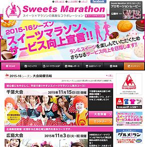 女性に人気の「スイーツマラソン」。給スイーツ所でケーキを配布する。現在、「山口・周南大会、広島大会、千葉大会のエントリーを受付中(出典:スイーツマラソン公式サイト)