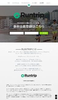 ランニングコース情報を交換できるサイト「Runtrip」は事前登録受付中