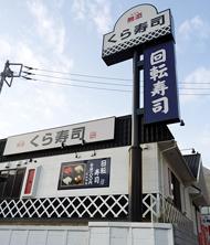 来客数が伸びるなど業績好調な「くら寿司」