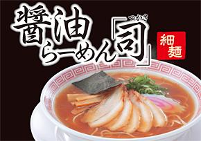 新メニューの醤油らーめん「司」は520円