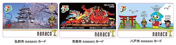 青森県限定のnanacoカード