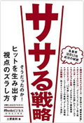 yd_sasaru.jpg
