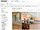 Amazonでキッチンやトイレが買える「リフォームストア」 工事費込みのパッケージ価格で販売