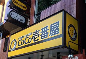 売り上げ好調なCoCo壱番屋