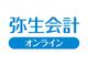 弥生、クラウド会計ソフト「弥生会計 オンライン」リリース 新ユーザー開拓へ